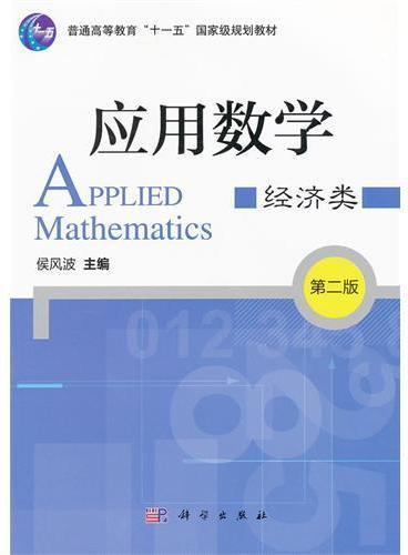 应用数学(经济类)第二版