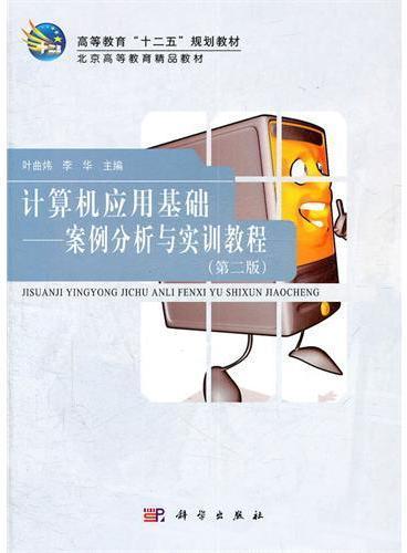 计算机应用基础——案例分析与实训教程(第二版)