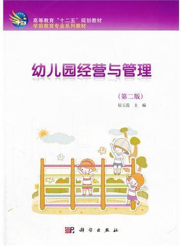 幼儿园经营与管理(第二版)