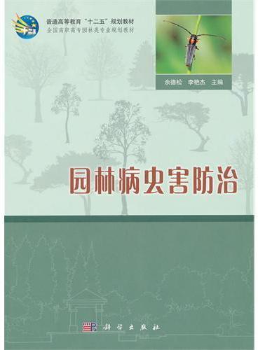 园林病虫害防治