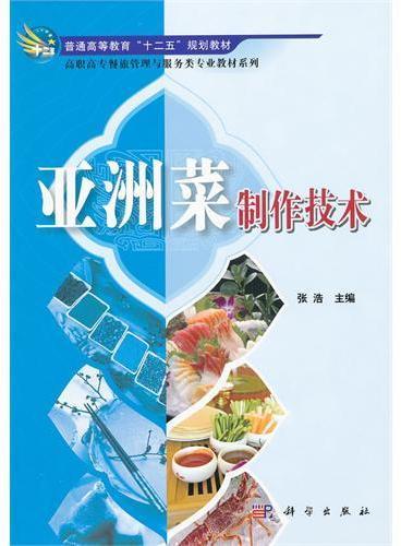 亚洲菜制作技术