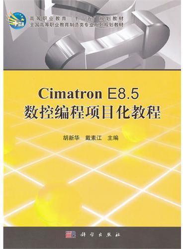 Cimatron_E8.5数控编程项目化教程