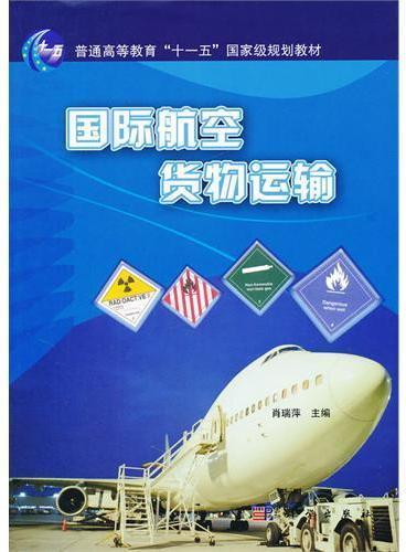 国际航空货物运输