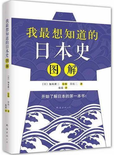 我最想知道的日本史图解(开始了解日本的第一本书)