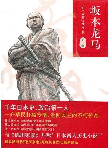 坂本龙马第一部(现代日本总设计师:草民打破专制、走向民主的不朽传奇!)