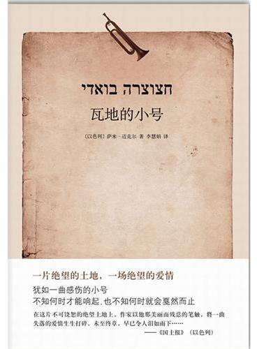 瓦地的小号(以色列文学高度!绝望土地上绝望的爱!)