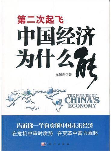 第二次起飞 中国经济为什么能