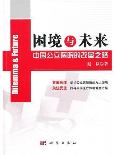 困境与未来:中国公立医院的改革之路