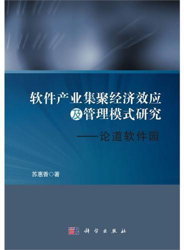 软件产业集聚经济效应及管理模式研究
