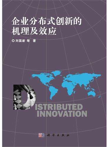 企业分布式创新的机理及效应