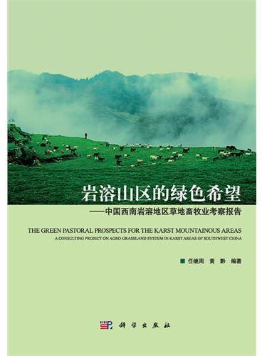 岩溶山区的绿色希望——中国西南岩溶地区草地畜牧业考察报告
