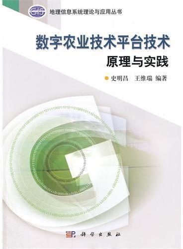 数字农业技术平台技术原理与实践