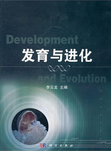 发育与进化