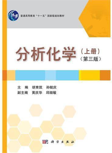 分析化学(上)(第三版)