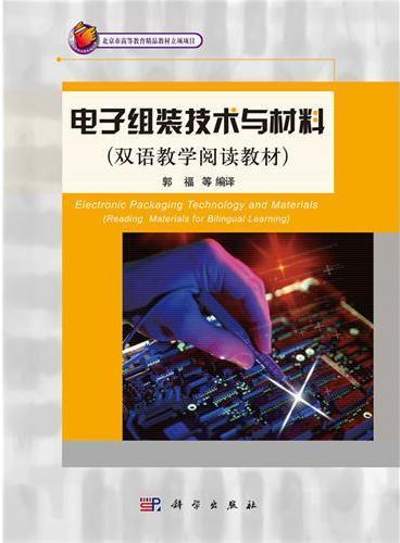 电子组装技术与材料
