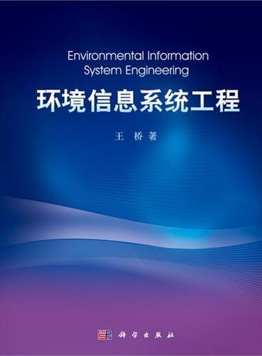 环境信息系统工程