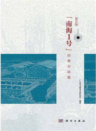 """2011年""""南海I号""""的考古试掘"""