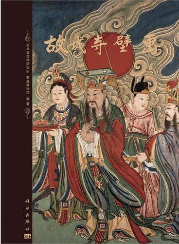 故城寺壁画