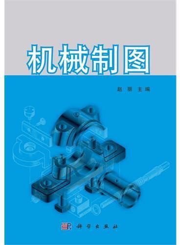 机械制图(含习题集)