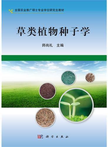 草类植物种子学