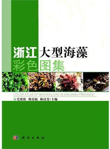 浙江大型海藻彩色图集