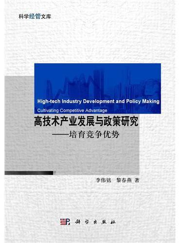 高技术产业发展与政策研究:培育竞争优势