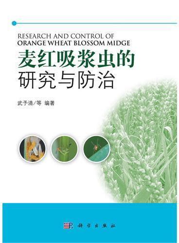 麦红吸浆虫的研究与防治