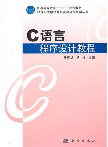 C语言程序设计教程(含光盘)
