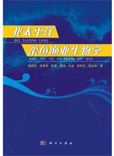 北太平洋柔鱼渔业生物学
