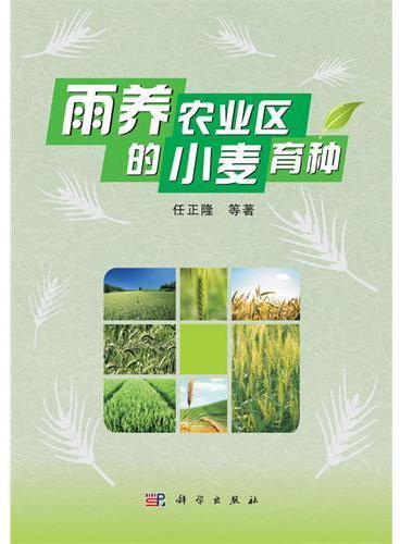雨养农业区的小麦育种