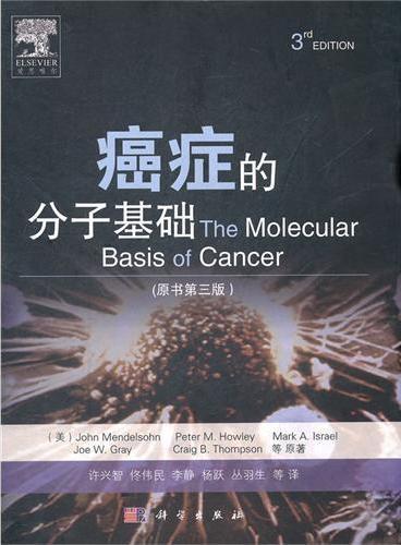 癌症的分子基础(第三版)