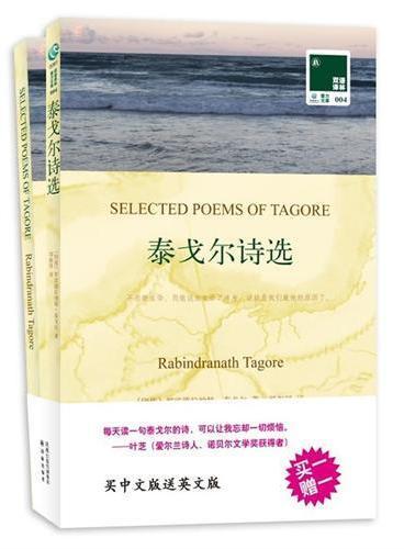 双语译林:泰戈尔诗选(买中文版送英文版)——生如夏花之绚烂,死如秋叶之静美,泰戈尔最经典诗歌集。