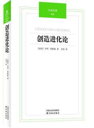 汉译经典035-创造进化论