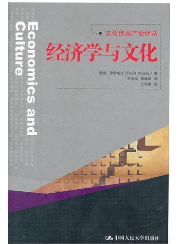 经济学与文化(文化创意产业译丛)