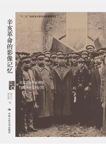 """辛亥革命的影像记忆(历史回眸)""""十二五""""国家重点图书出版规划项目"""