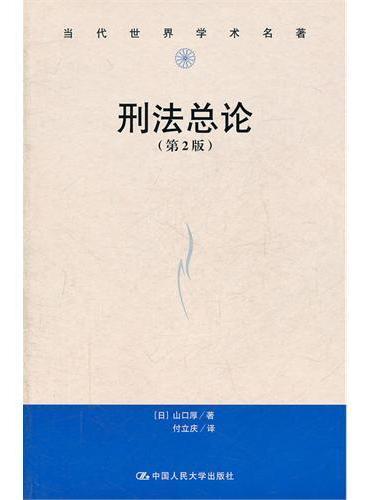 刑法总论(第2版)(当代世界学术名著)