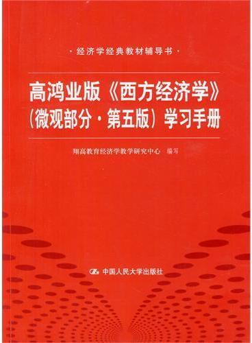 高鸿业版《西方经济学》(微观部分·第五版)学习手册(经济学经典教材辅导书)