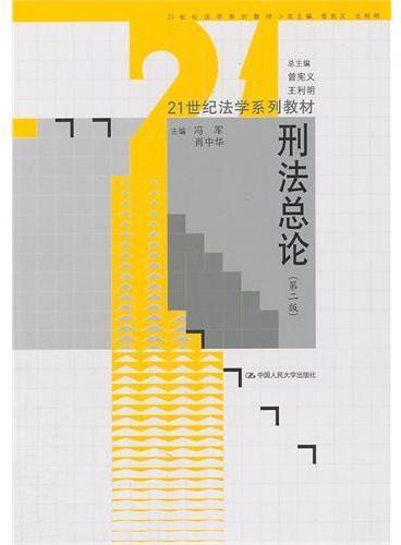 刑法总论(第二版)(21世纪法学系列教材)