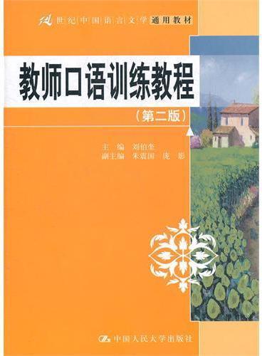 教师口语训练教程(第二版)(21世纪中国语言文学通用教材)