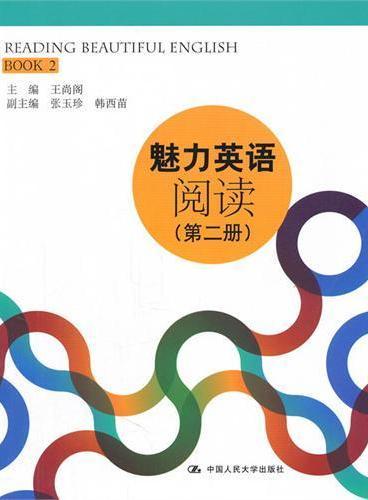魅力英语——阅读(第二册)