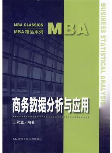 商务数据分析与应用(MBA精品系列)