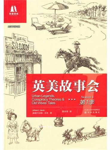 双语译林:英美故事会(第一季)(英汉双语对照)