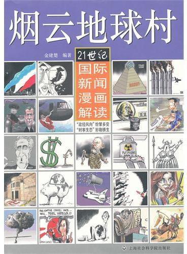 烟云地球村-21世纪国际新闻漫画解读