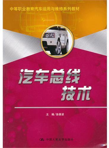 汽车总线技术(中等职业教育汽车运用与维修系列教材)