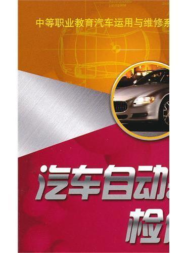 汽车自动变速器检修(中等职业教育汽车运用与维修系列教材)
