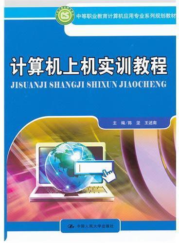 计算机上机实训教程(中等职业教育计算机应用专业系列规划教材)