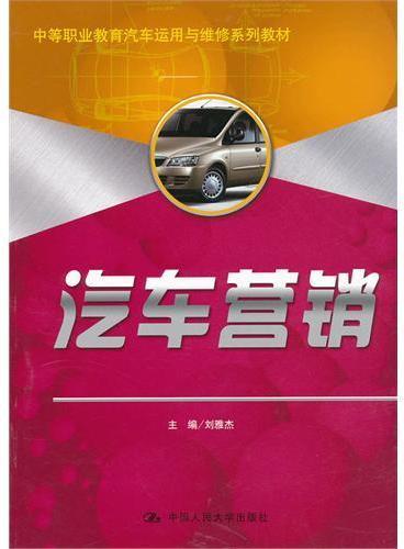 汽车营销(中等职业教育汽车运用与维修系列教材)