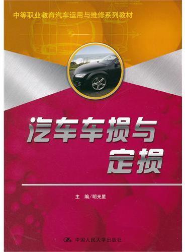汽车车损与定损(中等职业教育汽车运用与维修系列教材)