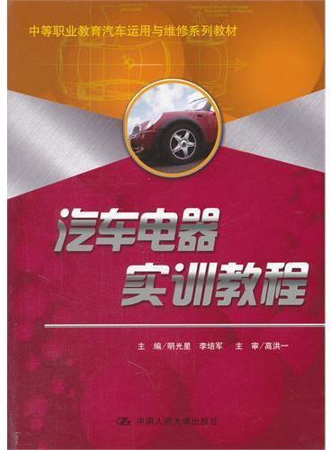 汽车电器实训教程(中等职业教育汽车运用与维修系列教材)