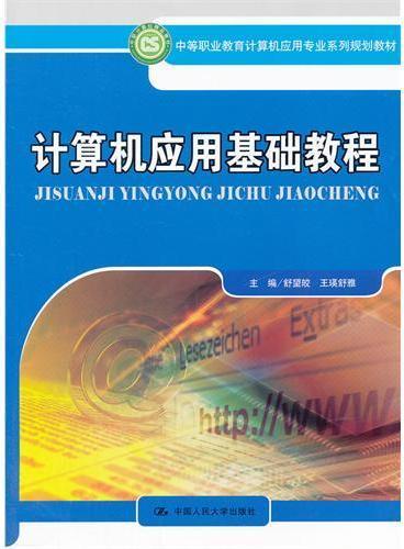 计算机应用基础教程(中等职业教育计算机应用专业系列规划教材)